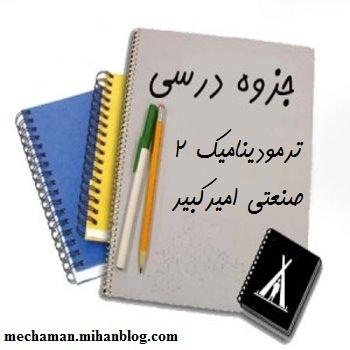 دانلود رایگان جزوه ترمودینامیک 2 دانشگاه امیرکبیر