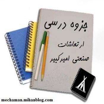 دانلود رایگان جزوه ارتعاشات دانشگاه امیرکبیر