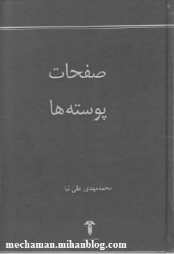 دانلود کتاب تئوری صفحات و پوسته ها به زبان فارسی
