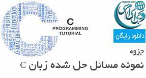 نمونه مسائل حل شده برنامه نویسی C
