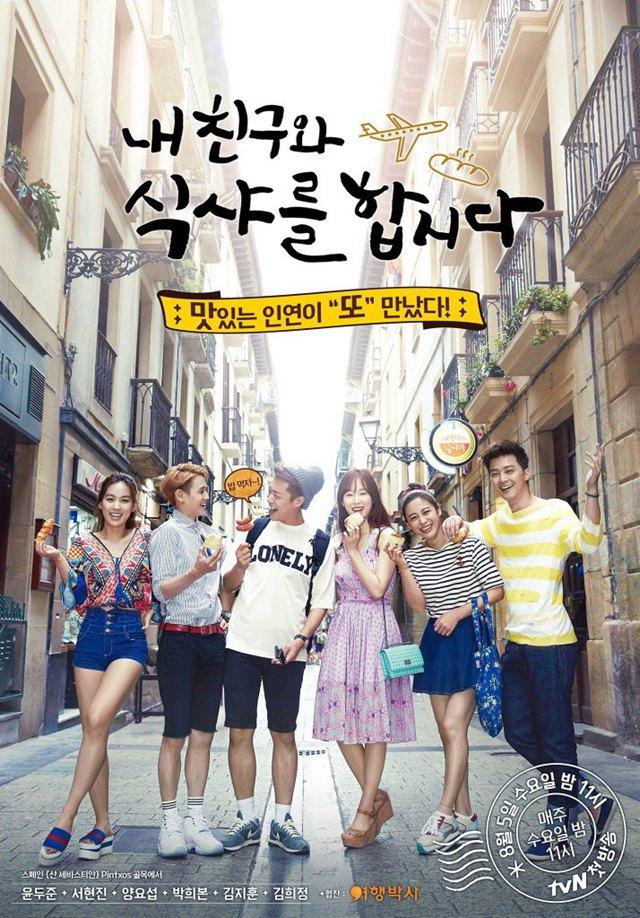 سریال کره ای بیا غذا بخوریم دو 2015 Let's Eat two