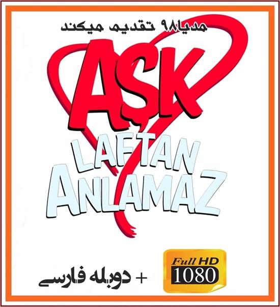دانلود سریال عشق حرف حالیش نمیشه دوبله فارسی با کیفیت FullHD1080P