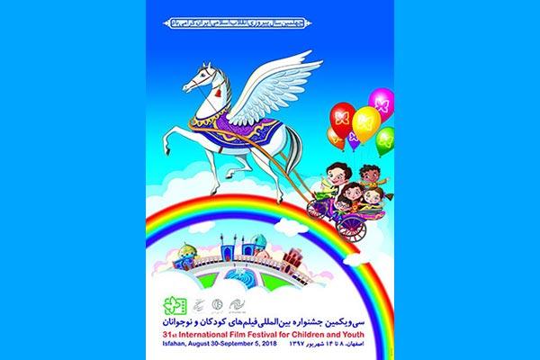 اکران همزمان سیویکمین جشنواره فیلم کودک و نوجوان در گیلان