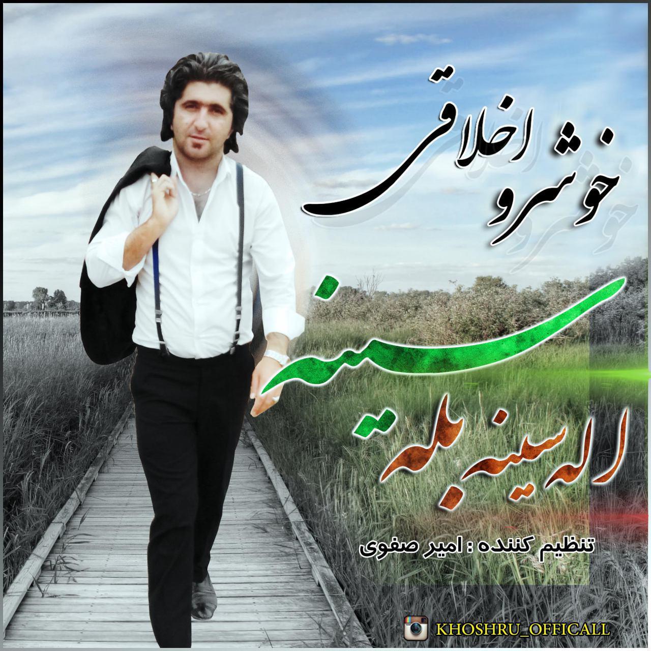 http://s9.picofile.com/file/8335239918/26Khoshrouz_Akhlaghi_Elasina_Belasina.jpg
