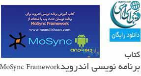 کتاب برنامه نویسی اندرویدMoSync Framework