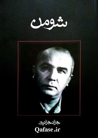 کتاب فیلمنامه شومن بهزاد بهزادپور