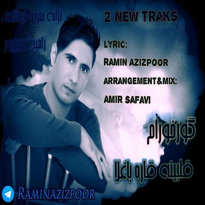 دانلود دو آهنگ جدید رامین عزیز پور به نام گورخورام و قلبینه قاره باغلا