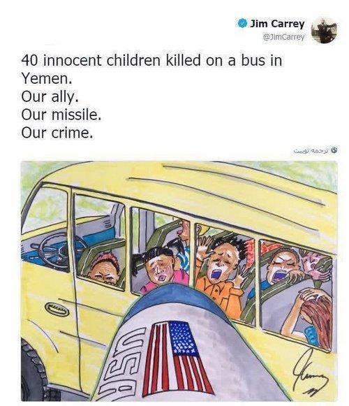 واکنش جیم کری به جنایات وحشیانه سعودی آمریکایی