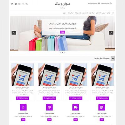 ماکسول قالب فروشگاهی وبلاگ