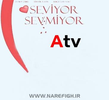 دانلود رایگان سریال seviyor sevmiyor با زیرنویس فارسی محصول aTV