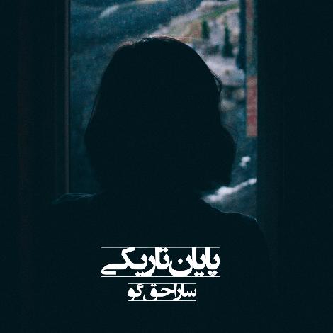رمان پایان تاریکی