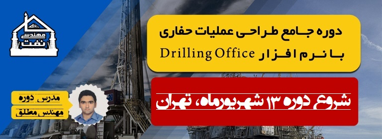 driling office