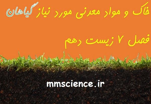مواد مورد نیاز گیاهان فصل 7 زیست دهم