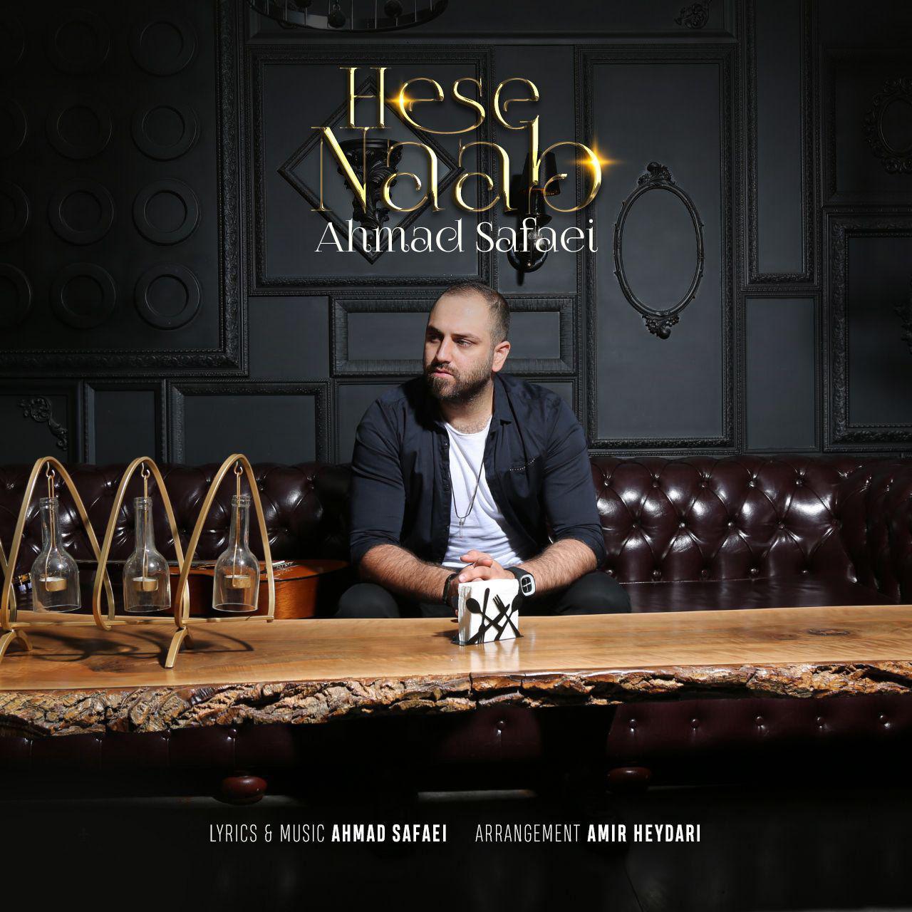 دانلود آهنگ جدید احمد صفایی بنام حس ناب