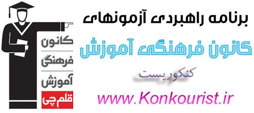 http://s9.picofile.com/file/8335750818/kanoon_barname.jpg