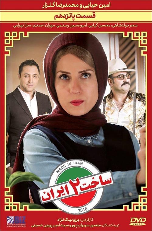 دانلود قسمت 15 ساخت ایران 2 با کیفیت عالی