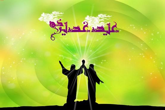 سازمان فرهنگی، اجتماعی و ورزشی شهرداری رشت برنامه های مختلفی  را به مناسبت عیدسعید غدیرخم به نمایش گذاشت