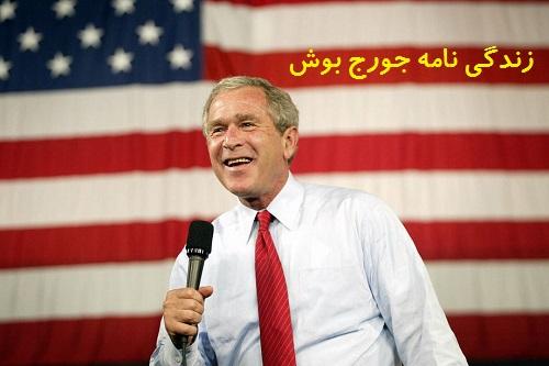 زندگی نامه جورج دبلیو بوش