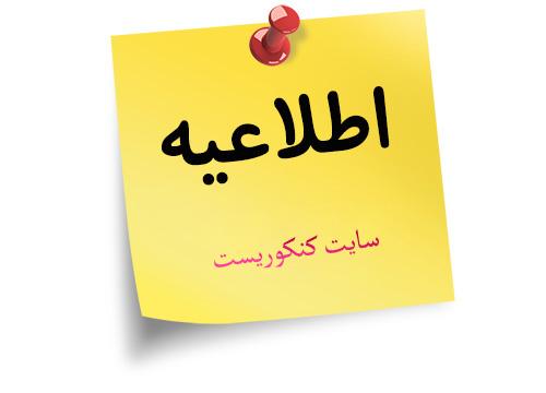 http://s9.picofile.com/file/8335946268/ettelaeie.jpg