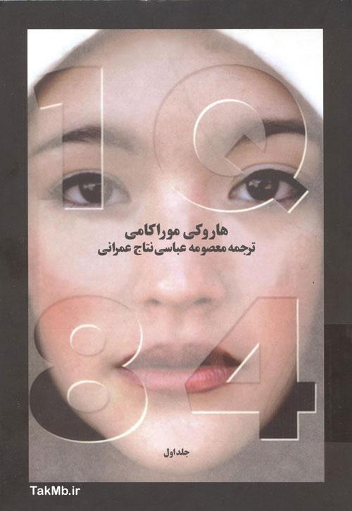 دانلود کتاب ۱Q84 نوشته ی هاروکی موراکامی با ترجمه ی معصومه عباسی نتاج عمرانی