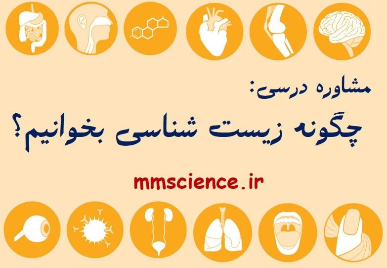 چگونه زیست شناسی بخوانیم؟