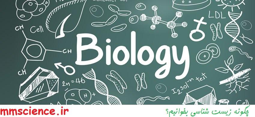 نحوه مطالعه زیست شناسی