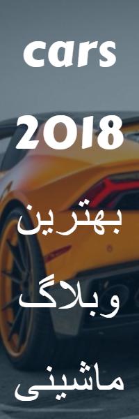 Cars2018
