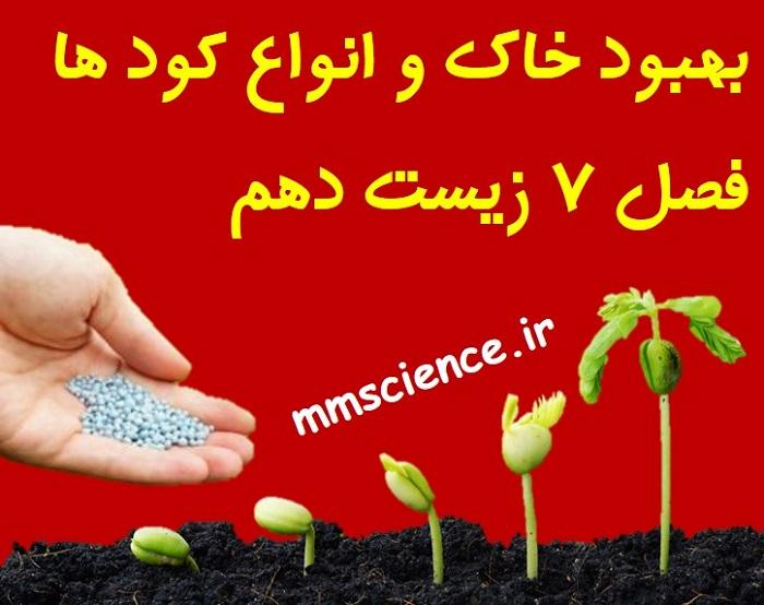 بهبود خاک و انواع کود ها