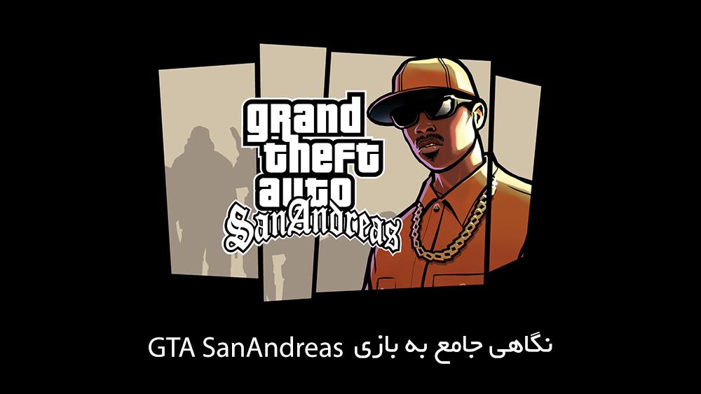 کتاب راهنمای گام به گام بازی Gta SanAndreas