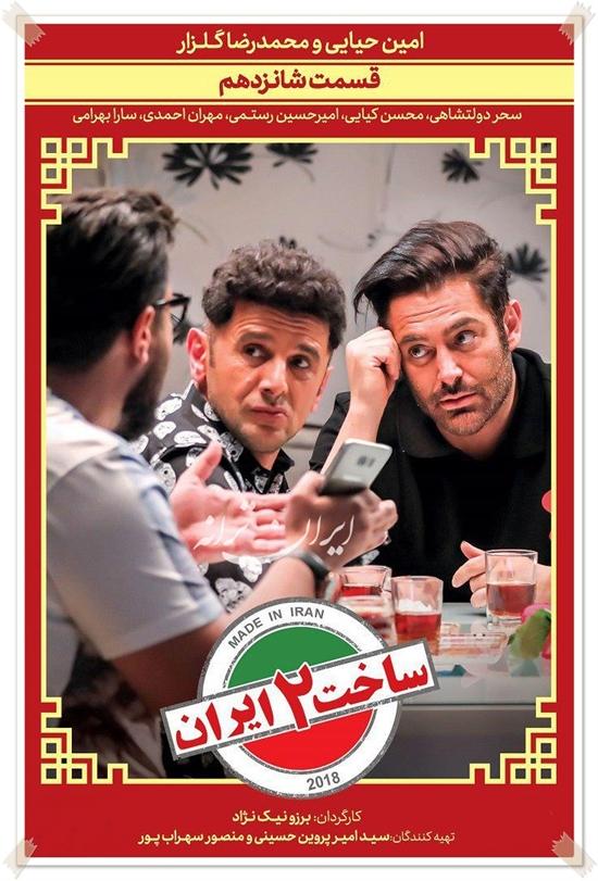 دانلود قسمت 16 ساخت ایران 2
