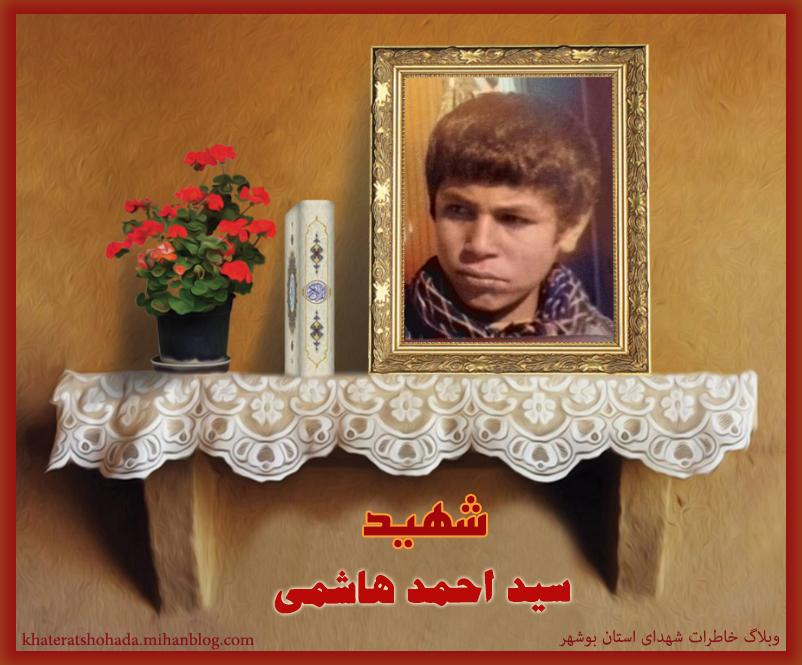 شهید سید احمد هاشمی