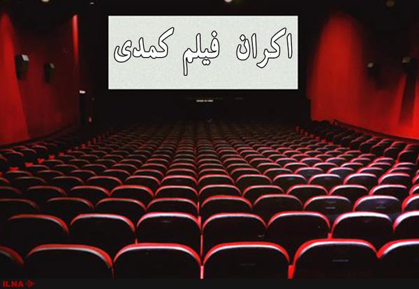  توقف اکران فیلمهای کمدی از ۲۰ شهریور