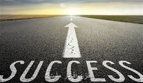 موفقیت