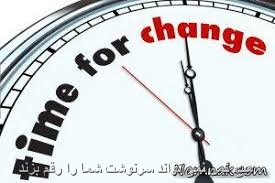 سرنوشت را تغییر دهید