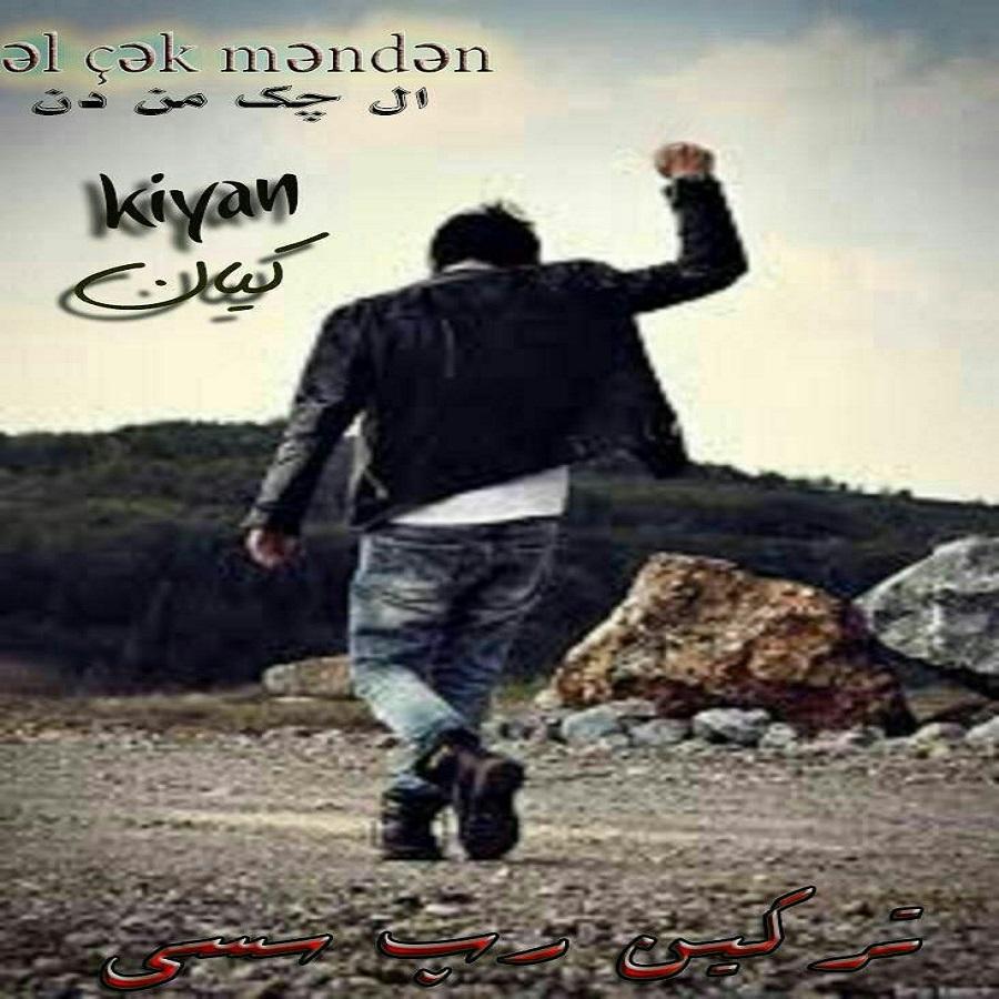 http://s9.picofile.com/file/8336924392/25Kian_Al_Chak_Mandan.jpg