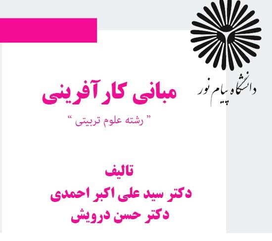 """دانلود کتاب مبانی کارآفرینی - علی اکبر احمدی، حسن درویش """"PDF"""""""