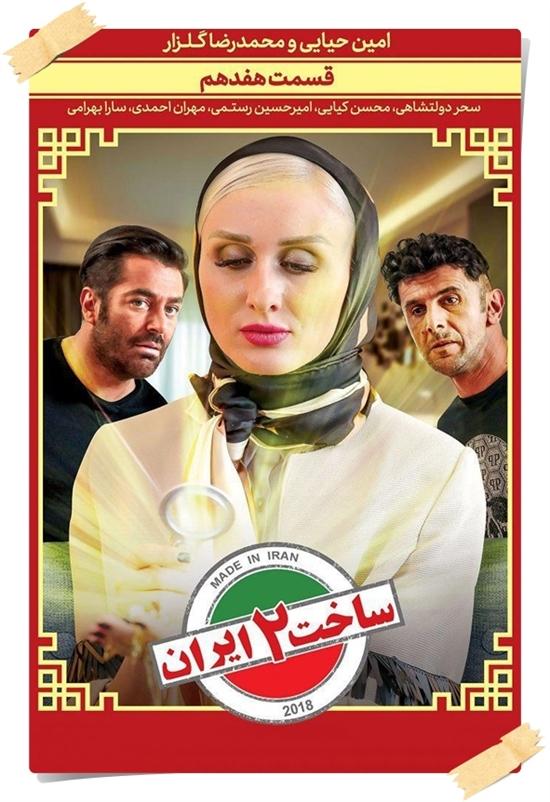 دانلود رایگان قسمت 17 ساخت ایران 2