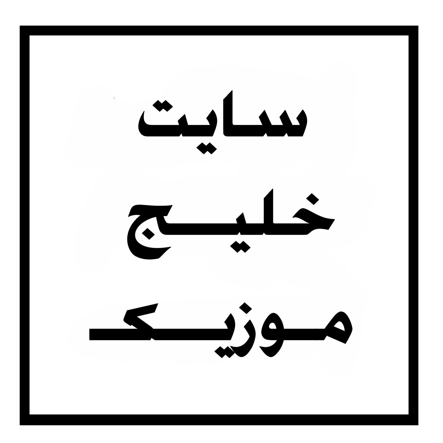 محدثه احمدی دانلود دکلمه جدید و بسیار زیبا و شنیدنی بنام یکی را دوست دارم