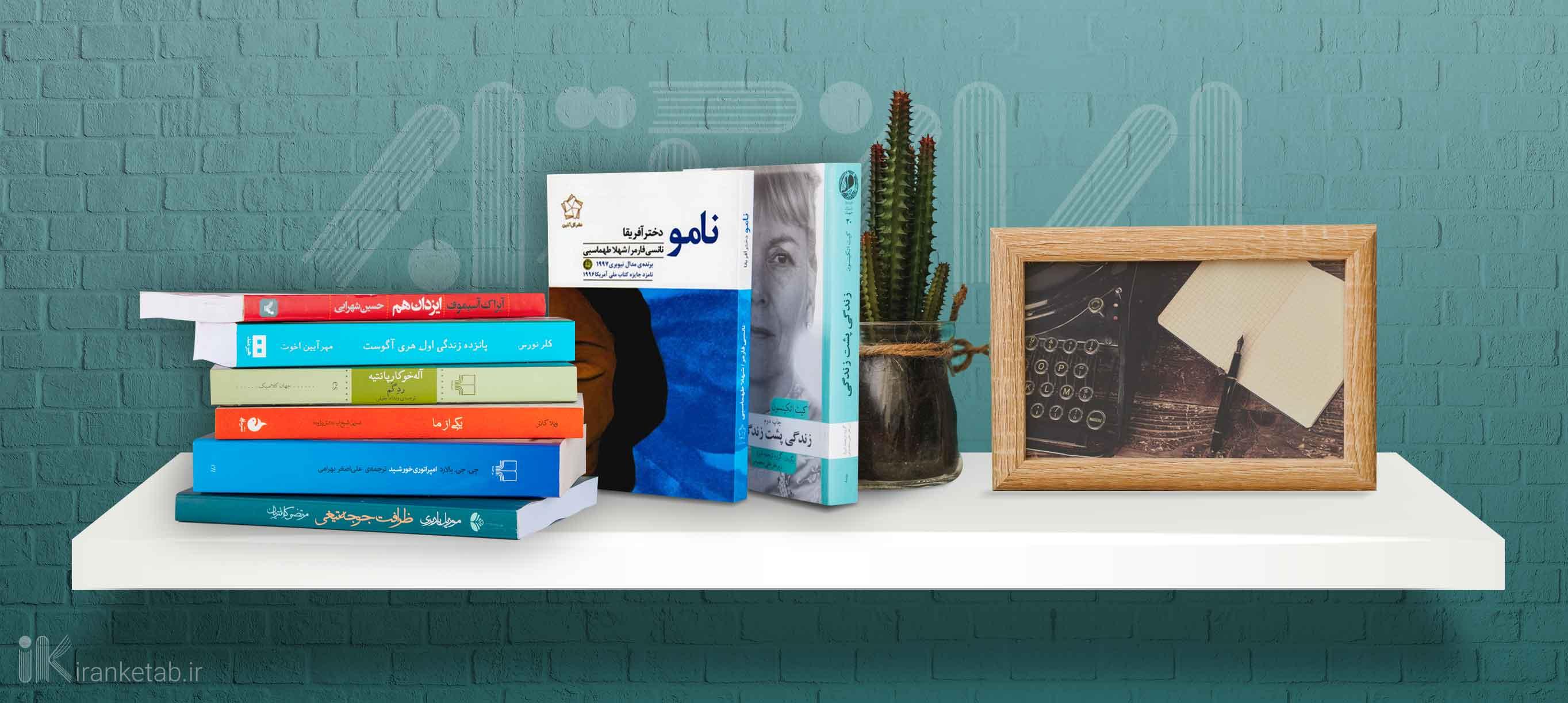 ایران کتاب, فروشگاه اینترنتی ایران کتاب,کتابخانه تخصصی ادبیات داستانی