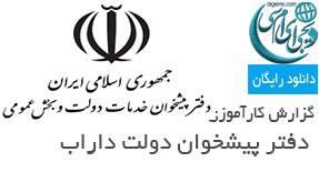 گزارش كارآموزي رشته كامپيوتر در دفتر پيشخوان دولت داراب