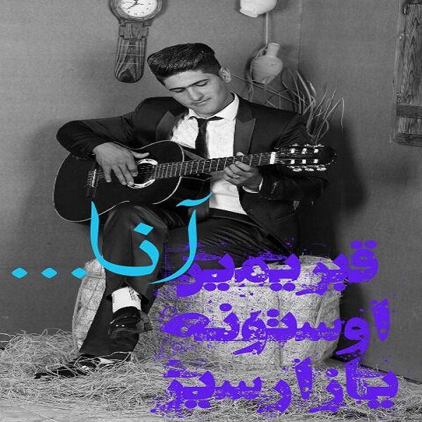 http://s9.picofile.com/file/8337143200/18Reza_Aghlar_Ana.jpg
