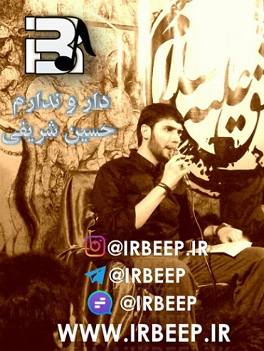 آهنگ پیشواز مداحی حسین شریفی دا رو ندارم