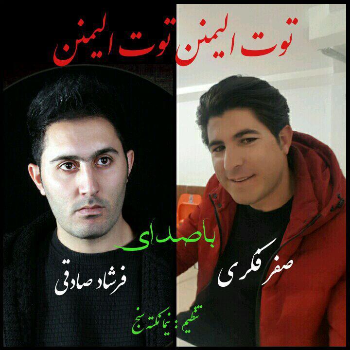 http://s9.picofile.com/file/8337361218/10Safar_Fekri_Farshad_Sadeghi_Tut_Alimnam.jpg