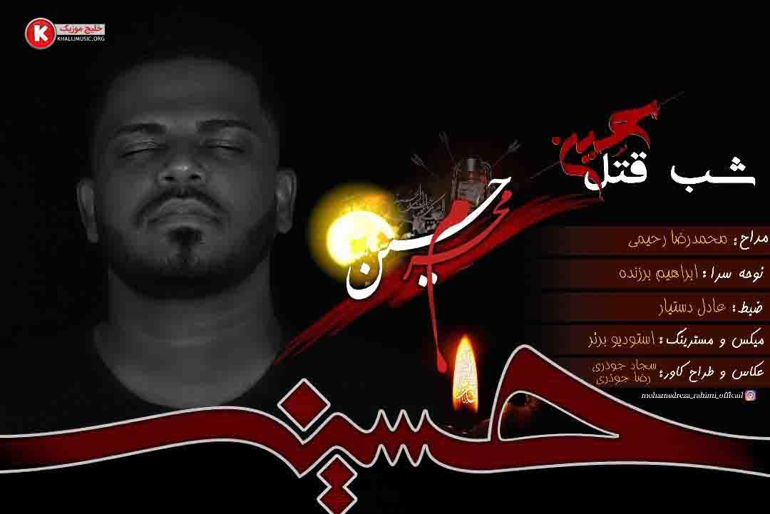 محمدرضا رحیمی دانلود مداحی جدید و بسیار زیبا و شنیدنی بنام شب قتل حسین