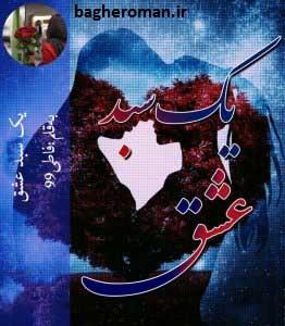 رمان یک سبد عشق