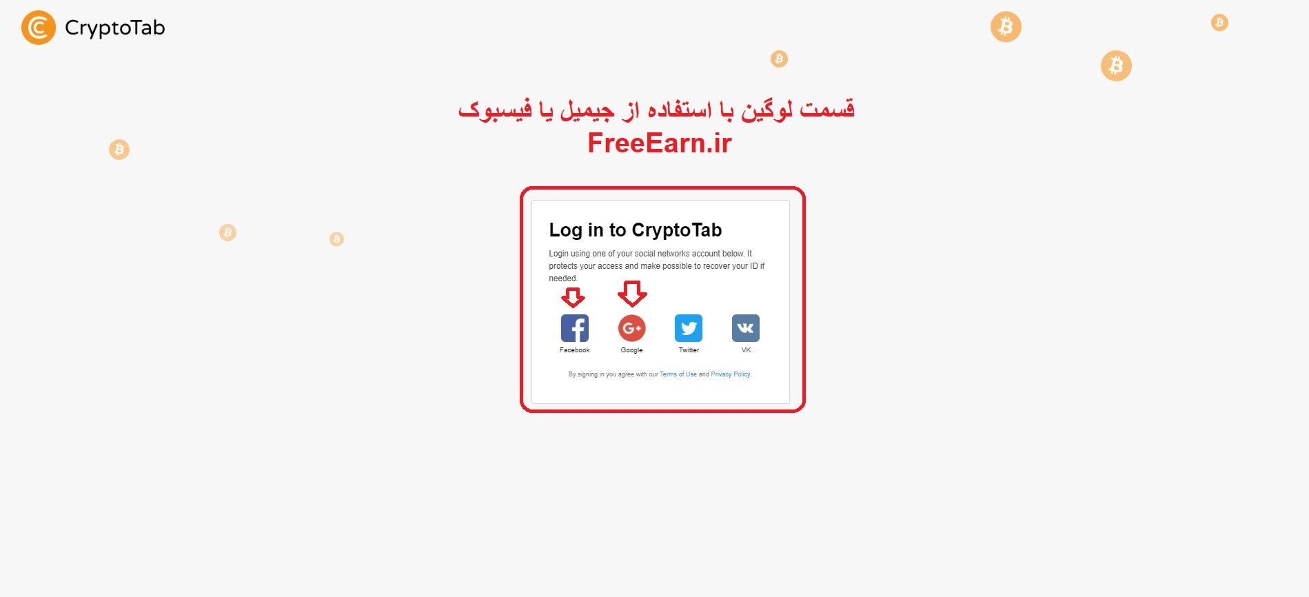 کسب بیتکوین رایگان با crypto browser