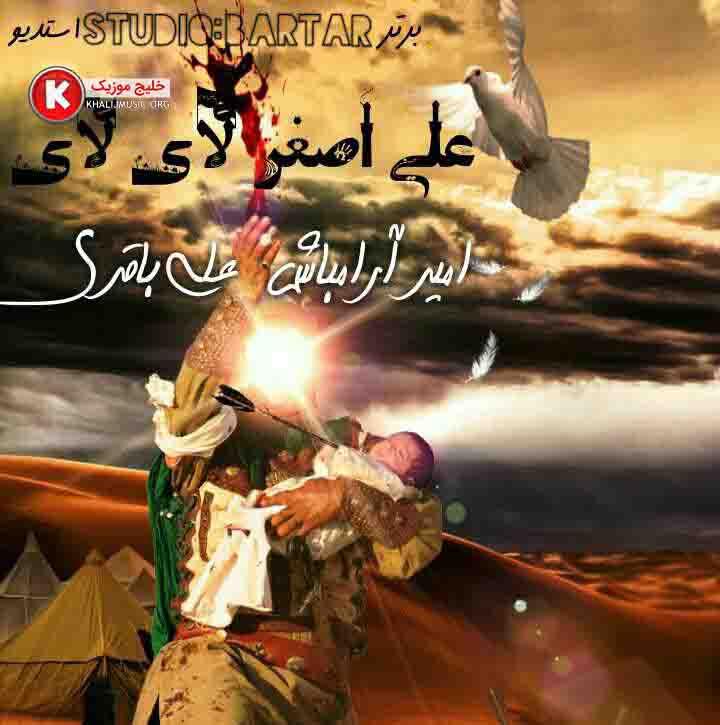 امیر آرامباش و علی باقری دانلود مداحی جدید و بسیار زیبا و شنیدنی بنام علی اصغر لای لای