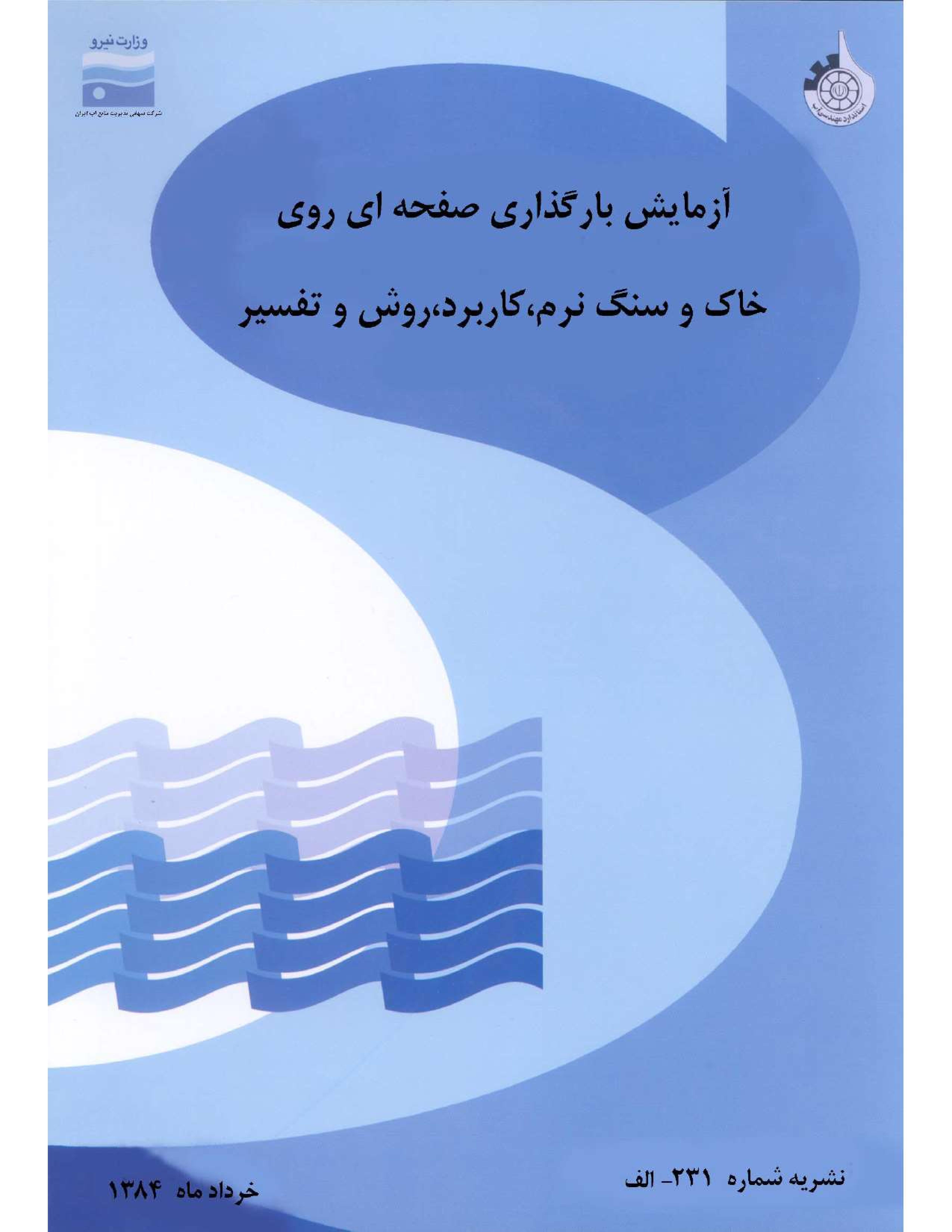 نشریه شماره 231-الف، آزمایش بارگذاری صفحه ای روی خاک و سنگ نرم، دفتر استانداردها و معیارهای فنی شرکت مدیریت منابع آب ایران