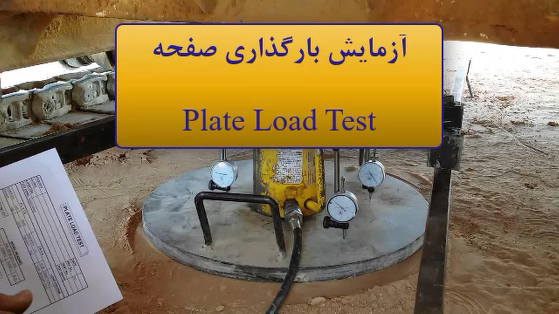 مبانی آزمایش بارگذاری صفحه ای (Plate Load Test)
