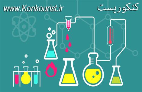 جزوه آموزشی محلول ها - شیمی دهم